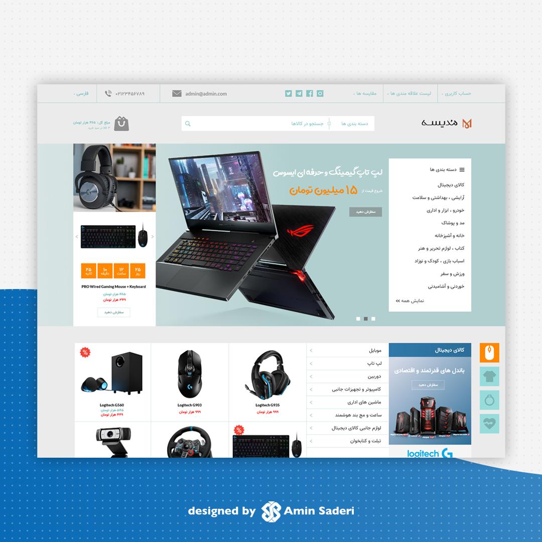 رابط کاربری وبسایت فروشگاهی