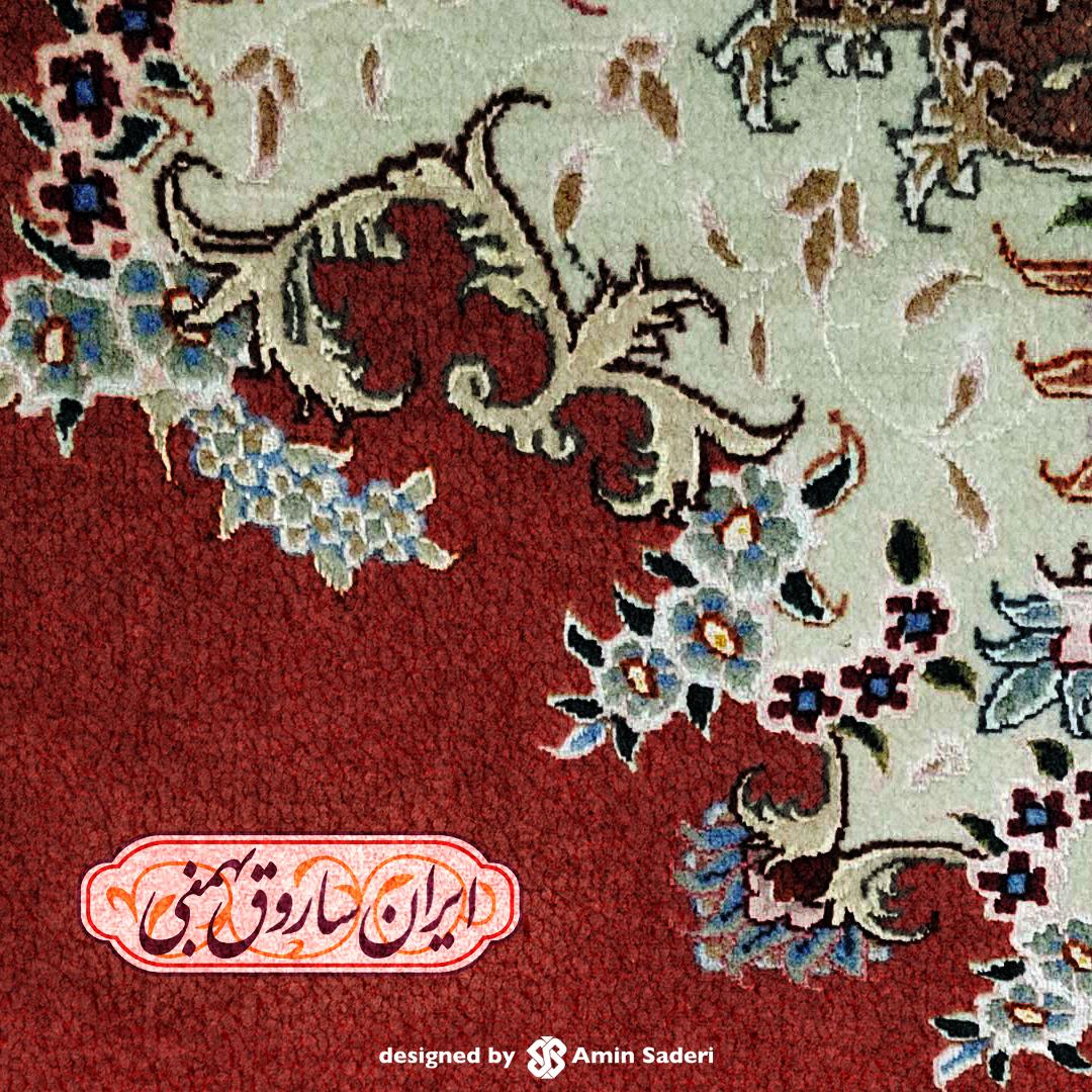 لوگو ایران ساروق بهمنی