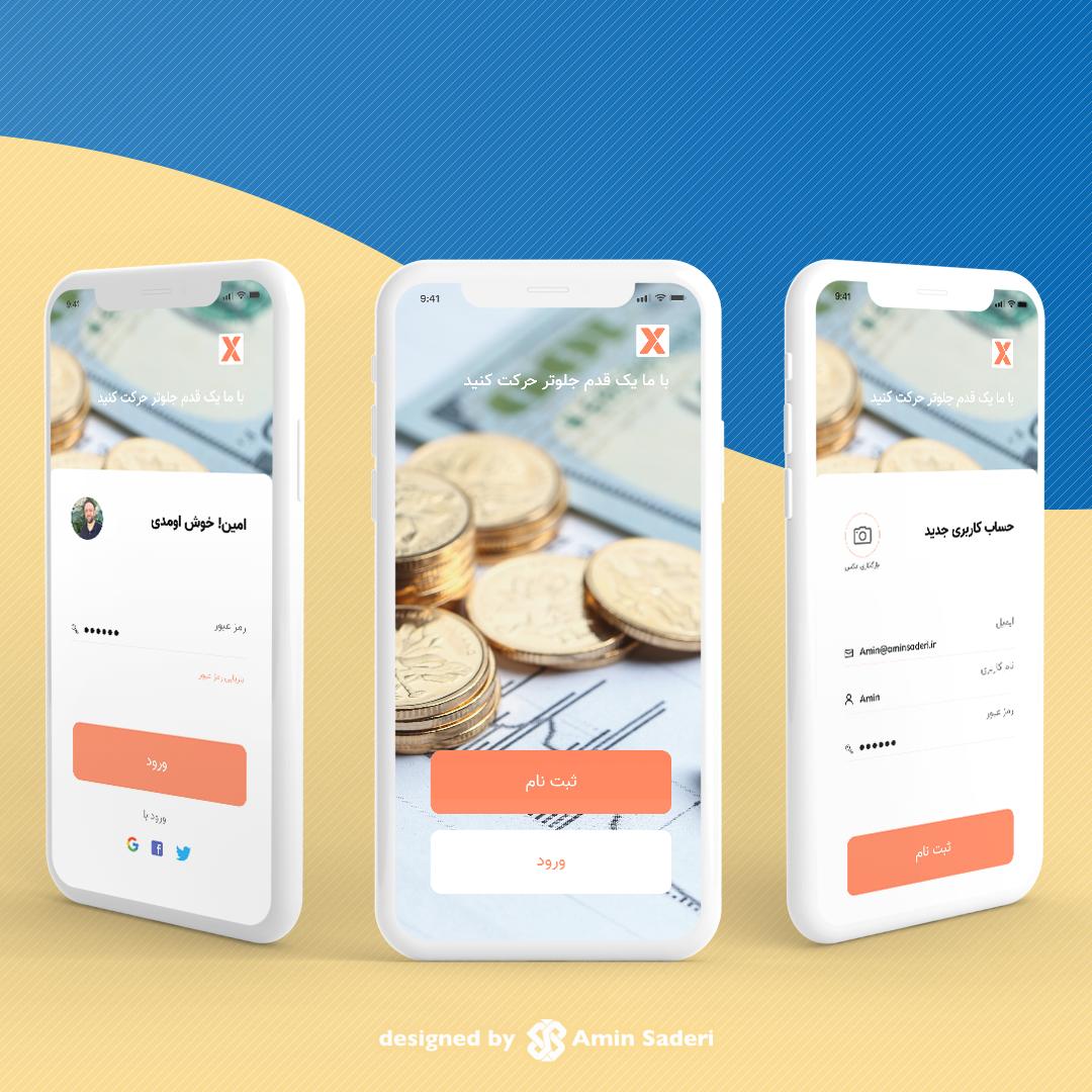 رابط کاربری صفحه لاگین اپلیکشن فروش ارز